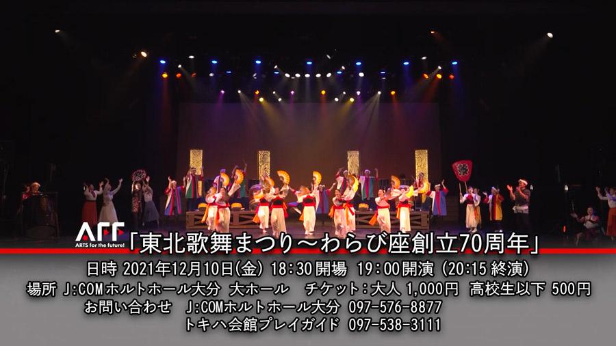 東北歌舞まつり わらび座創立70周年