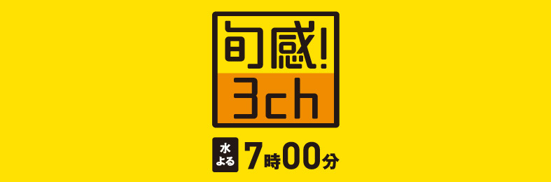 OBSテレビ「旬感!3ch」