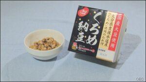 健康増進!納豆メーカーを調査