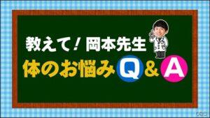 教えて!岡本先生 体のお悩みQ&A