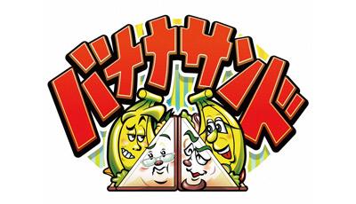 バナナサンド2時間SP☆キャンプで泥まみれになって大はしゃぎ!香川照之も参戦!【字】