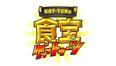 KAT−TUNの食宝ゲッットゥーン ★上田竜也37歳・人生初びわに挑戦!