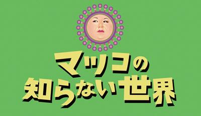 マツコの知らない世界 秋の味覚祭☆ご当地おでん大集結☆東京五輪で注目パントマイム