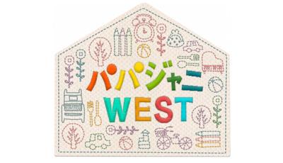 パパジャニWEST【字】 キャンプブームでバカ売れ!ホットサンド器アイデア飯検定