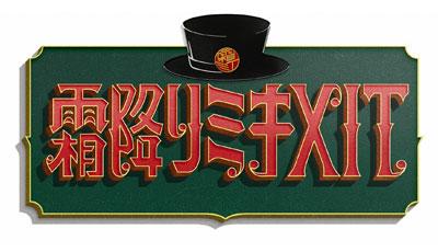 霜降りミキXITSP【字】【豪華コラボクイズ!バスケ日本代表参戦!ドッキリカラオケ】