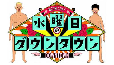 水曜日のダウンタウン【字】