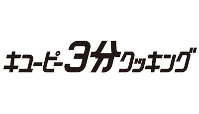 キユーピー3分クッキング【字】