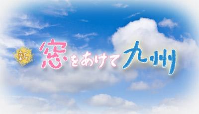 新 窓をあけて九州 『今日も行く!まんじゅう社長と虎の子便』【字】
