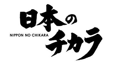 日本のチカラ #273「ブロッコリーに恋をした。知名度アップに奮闘中!」【字】