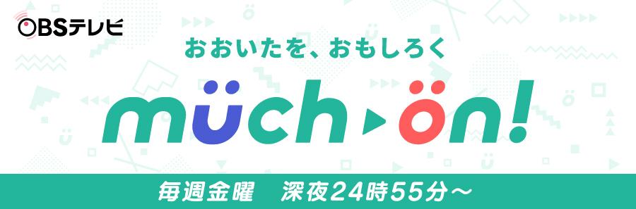 much−on!