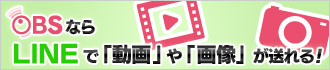 LINEで動画投稿