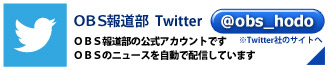 OBS報道部 Twitter