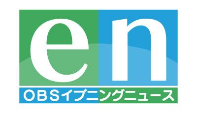 【テレビ】 OBSイブニングニュース