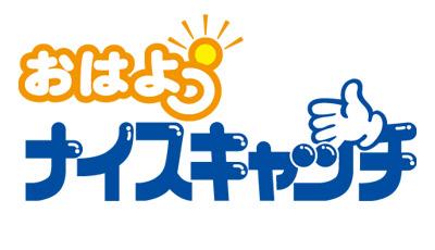 【テレビ】 おはようナイスキャッチ
