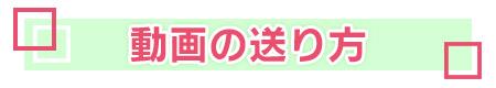 LINE動画投稿