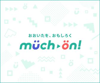 大分ローカルWEBメディア「much-on!」