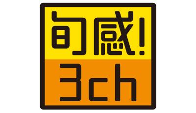 【テレビ】 旬感!3ch